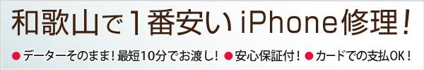 和歌山で一番安いアイフォン修理屋です!