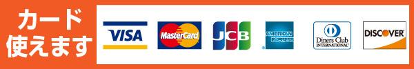 各種クレジットカードでのお支払いに対応しております。