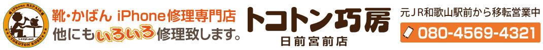 iPhone修理|トコトン巧房 和歌山市 アイフォンの修理致します!